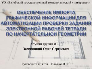 УО  «Витебский  государственный технологический  университет» Студент группы ИТ-1