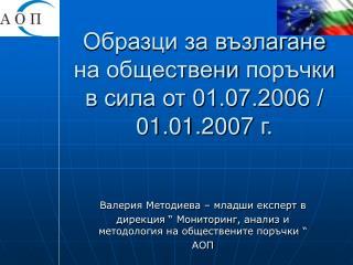 Образци за възлагане на обществени поръчки в сила от 01.07.2006 / 01.01.2007 г .