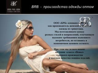 BRB   -  производство одежды оптом