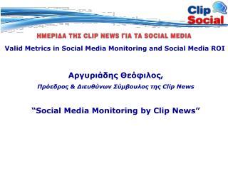 Valid Metrics in Social Media Monitoring and Social Media ROI