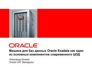 Машина для баз данных  Oracle Exadata  как один из основных компонентов современного ЦОД