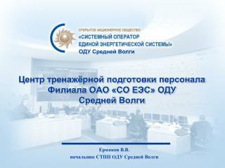 Центр тренажёрной подготовки персонала Филиала ОАО «СО ЕЭС» ОДУ Средней Волги