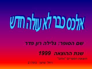 :       1999
