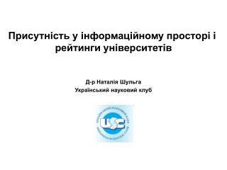 Д-р Наталія Шульга Український науковий клуб