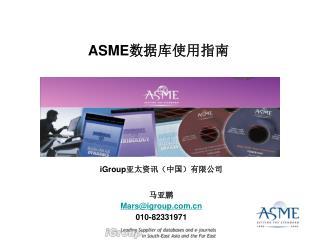 ASME 数据库使用指南