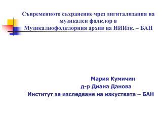 Мария Кумичин  д-р Диана Данова Институт за изследване на изкуствата – БАН
