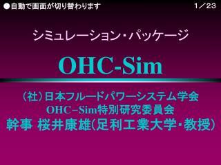 OHC-Sim