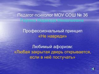 Педагог-психолог МОУ СОШ № 36  Горина Надежда Николаевна . Профессиональный принцип  «Не навреди»