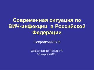 Современная ситуация по ВИЧ-инфекции  в Российской Федерации