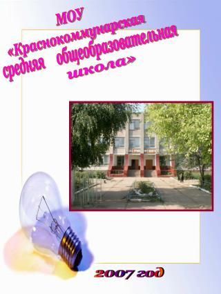 МОУ  «Краснокоммунарская