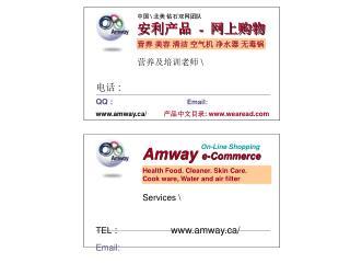 安利产品 - 网上购物