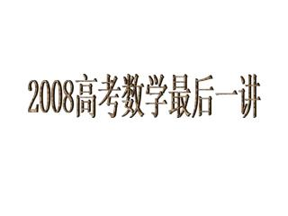 2008 高考数学最后一讲