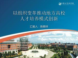 以组织变革推动地方高校 人才培养模式创新 汇报人:陈厥祥