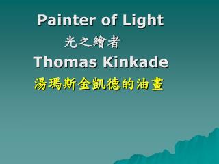 Painter of Light           光之繪者 Thomas Kinkade 湯瑪斯金凱德 的油畫