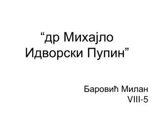 Баровић Милан VIII-5