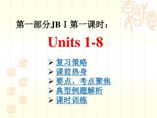 第一部分 JBⅠ 第一课时: Units 1-8