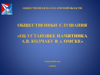 ОБЩЕСТВЕННАЯ ПАЛАТА ОМСКОЙ ОБЛАСТИ ОБЩЕСТВЕННЫЕ СЛУШАНИЯ