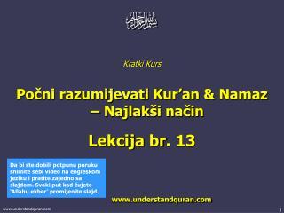 Kratki Kurs Počni razumijevati K ur'an  &  Namaz  –  Najlakši način Le kcija br . 13