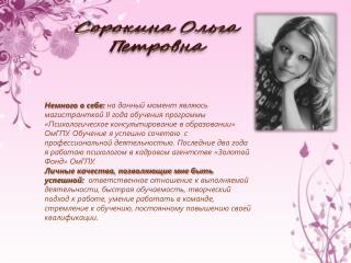 Сорокина Ольга Петровна