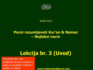 Kratki Kurs  Pocni razumijevati Kur'an & Namaz  – Najlaksi nacin Lekcija br. 3 (Uvod)