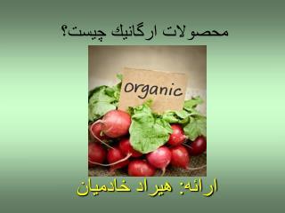 محصولات ارگانيك چيست؟