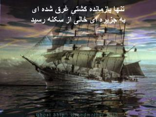 تنها بازمانده کشتیِ غرق شده ای  به جزیره ای خالی از سکنه رسید