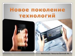 Новое поколение  технологий