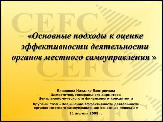 « Основные подходы к оценке эффективности деятельности органов местного самоуправления »