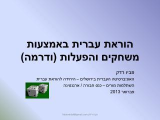 הוראת עברית באמצעות  משחקים והפעלות (ודרמה)