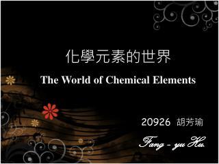 化學元素的世界 The World of Chemical  E lements
