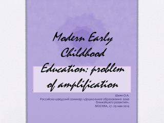 Modern Early  Childhood Education: problem of amplification