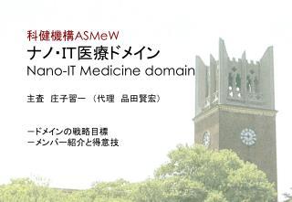科健機構 ASMeW ナノ・IT医療ドメイン Nano-IT Medicine domain