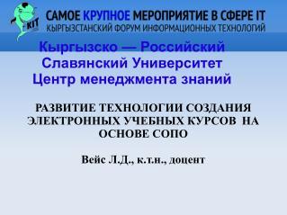 Кыргызско — Российский Славянский Университет Центр менеджмента знаний