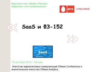 SaaS  и  ФЗ-152