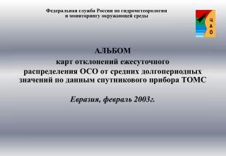 Федеральная служба России по гидрометеорологии  и мониторингу окружающей среды