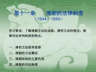 第十一章  清朝的法律制度 ( 1644 - 1840 )