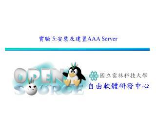 實驗  5: 安裝及建置 AAA Server