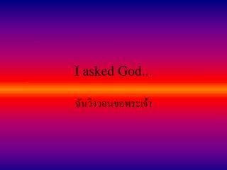 I asked God... ??????????????????