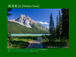 湖濱散記  ( Walden Pond)