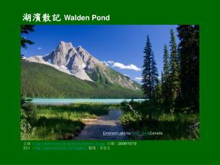 湖濱散記  Walden Pond