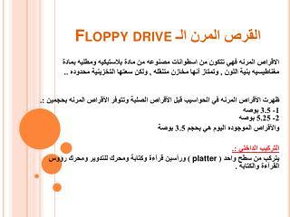 Floppy drive