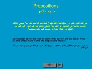 Prepositions حروف الجر