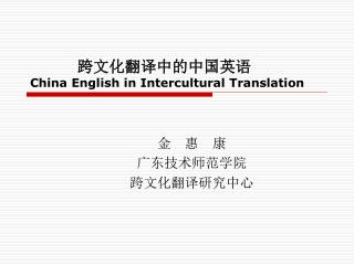 跨文化翻译中的中国英语 China English in Intercultural Translation