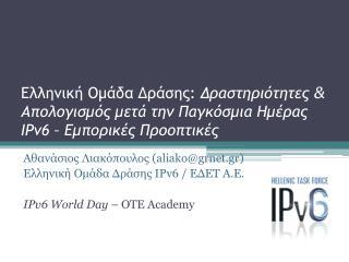 Αθανάσιος  Λιακόπουλος  ( aliako@grnet.gr ) Ελληνική Ομάδα Δράσης  IPv6 /  ΕΔΕΤ Α.Ε.