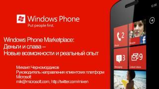 Windows Phone Marketplace: Деньги и слава  – Новые возможности и реальный опыт