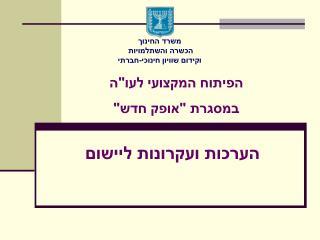 משרד החינוך הכשרה והשתלמויות  וקידום שוויון חינוכי-חברתי