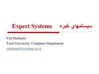 سيستمهاي  خبره Expert Systems