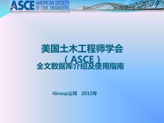 美国土木工程师学会( ASCE )
