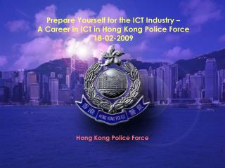 Prepare Yourself for the ICT Industry –  A Career in ICT in Hong Kong Police Force 18-02-2009