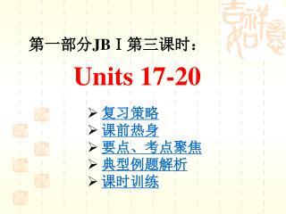 第一部分 JBⅠ 第三课时: Units 17-20